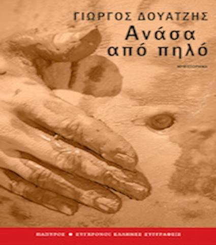 """""""Ανάσα από πηλό"""" μυθιστόρημα του Γιώργου Δουατζή"""