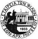 Λογότυπο της Εταιρείας των Φίλων του Εθνικού Αρχαιολογικού Μουσείου