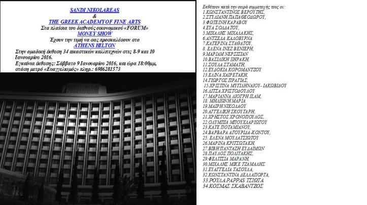 Έκθεση εικαστικών καλλιτεχνών στο ATHENS HILTON. Διοργάνωση SANDI NIKOLAREAS & THE GREEK ACADEMY OF FINE ARTS Στα πλαίσια του διεθνούς οικονομικού «FORUM» MONEY SHOW