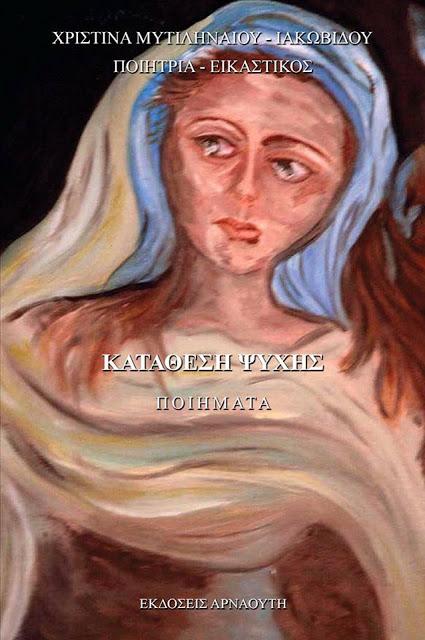 Κατάθεση ψυχής .. της ρομαντικής ποιήτριας και εικαστικού, Χριστίνας Μυτιληναίου Ιακωβίδου