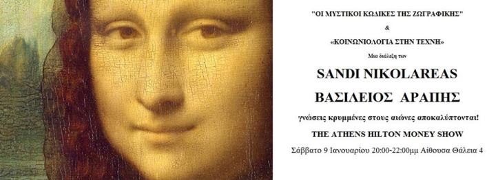 """Διάλεξη των Sandi Nikolarea & Βασίλειου Αράπη : """"ΟΙ ΜΥΣΤΙΚΟΙ ΚΩΔΙΚΕΣ ΤΗΣ ΖΩΓΡΑΦΙΚΗΣ"""" & """"ΚΟΙΝΩΝΙΟΛΟΓΙΑ ΣΤΗΝ ΤΕΧΝΗ"""""""