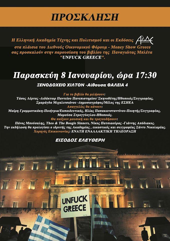"""Παρουσίαση του βιβλίου της Παναγιώτας Μπλέτα """"UNFUCK GREECE"""""""
