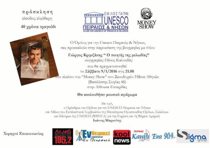 """Παρουσίαση του βιβλίου """" Γιώργος Κριμιζάκης... Ο ποιητής της μελωδίας"""", Από τις εκδόσεις ''Αρναούτη'"""