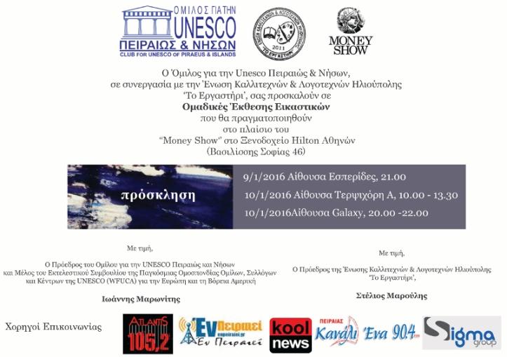 """Ομαδική έκθεση εικαστικών από την Ένωση καλλιτεχνών και λογοτεχνών Ηλιούπολης """"ΤΟ ΕΡΓΑΣΤΗΡΙ"""" με τη συνεργασία του Ομίλου για την UNESCO Πειραιώς και Νήσων"""