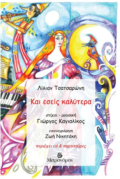 Παρουσίαση του βιβλίου-CD «Και εσείς καλύτερα» Λίλιαν Τσατσαρώνη & Γιώργος Καγιαλίκος εικονογράφηση Ζωής Νικητάκη