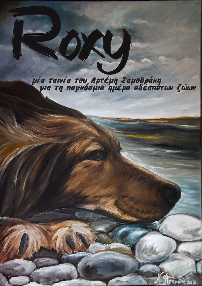 """Η επίσημη αφίσα της ταινίας """"Roxy""""  με τον πίνακα που φιλοτέχνησε η ζωγράφος Νίκη Πετρίδη"""