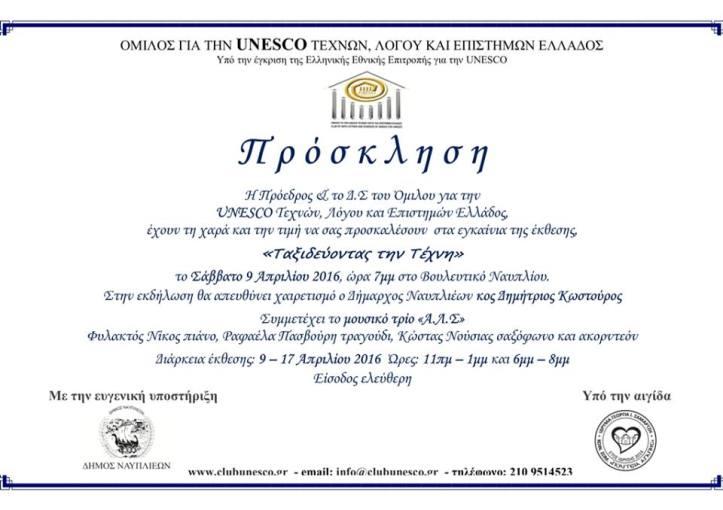 «Ταξιδεύοντας την Τέχνη» εικαστική έκθεση του Όμιλου για την UNESCO Τ.Λ.Ε.Ε., στο Βουλευτικό Ναυπλίου
