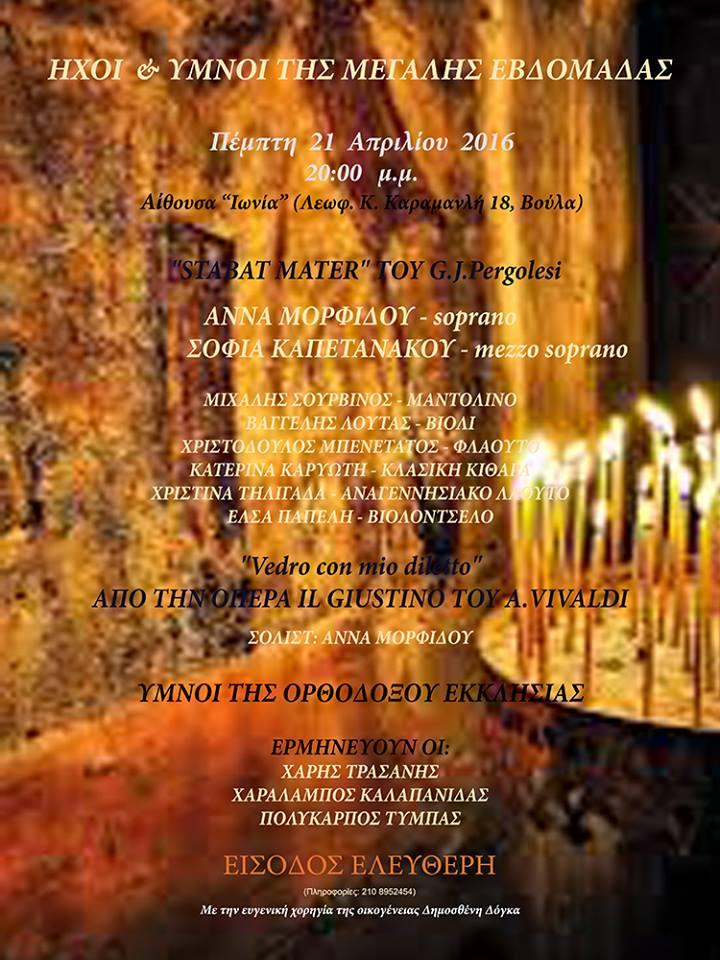 Ήχοι και ύμνοι της Μεγάλης Εβδομάδας