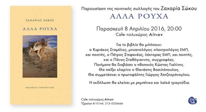 """Παρουσίαση της ποιητικής συλλογής του Ζαχαρία Σώκου ''Άλλα ρούχα'' στον πολυχώρο """"Αίτιον"""""""