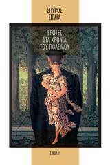 Έρωτες στα χρόνια του πολέμου Σπύρος Σίγμα Σμίλη, 2015 528 σελ. ISBN 978-960-6880-62-9, Νεοελληνική πεζογραφία - Μυθιστόρημα [DDC: 889.3]