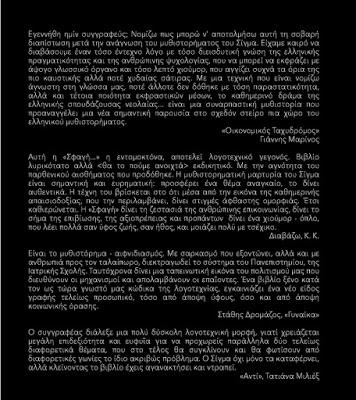 Το οπισθόφυλλο του βιβλίου Η σφαγή των εντόμων του Σπύρου Σίγμα εκδόσεις Σμίλη 2016 Επανέκδοση, 4η έκδοση 10η χιλιάδα, ISBN: 978-960-7793-55-3