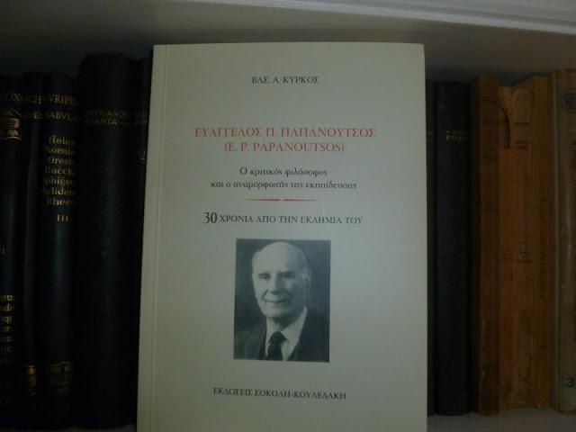 """""""Ε.Π.Παπανούτσος : Το Φιλοσοφικό και Παιδαγωγικό του έργο"""""""