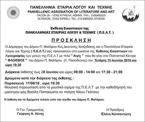 « Αιγίς » Έκθεση Εικαστικών και Αγιογραφίας των μελών της Πανελλήνιας Εταιρείας Λόγου και Τέχνης ( Π.Ε.Λ.Τ.)
