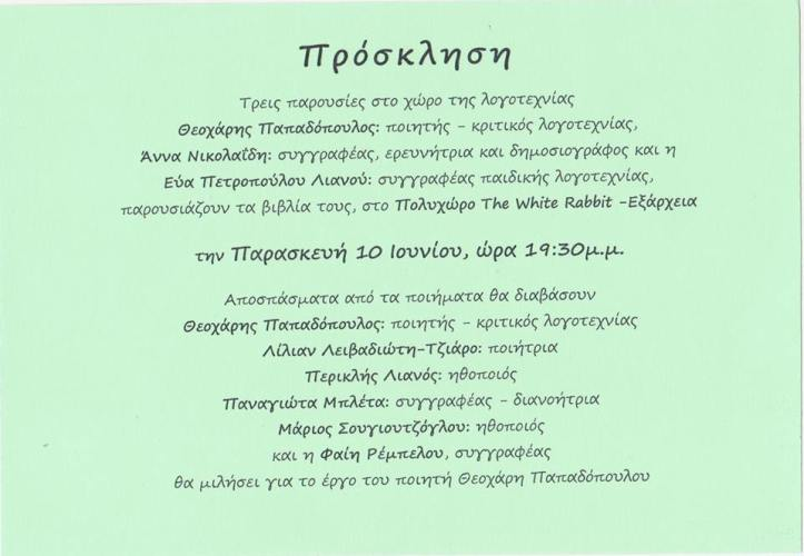 Παρουσίαση βιβλίων : Θεοχάρης Παπαδόπουλος, Άννα Νικολαίδη, Εύα Πετροπούλου - Λιανού