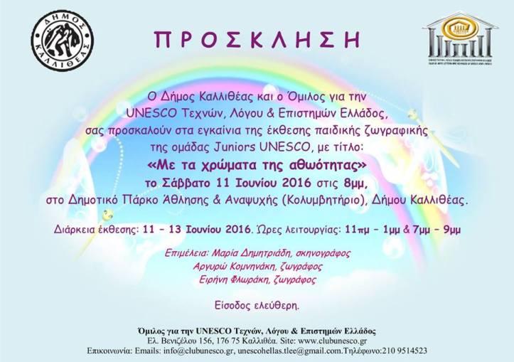 Έκθεση παιδικής ζωγραφικής της ομάδας Juniors του Ομίλου για την UNESCO Τεχνών, Λόγου & Επιστημών Ελλάδος «Με τα χρώματα της αθωότητας»