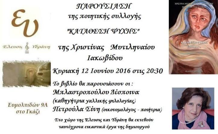 """Παρουσίαση της ποιητικής συλλογής """"Κατάθεση Ψυχής"""" της Χριστίνας Μυτιληναίου Ιακωβίδου στο Έλευσις και Υδράνη"""
