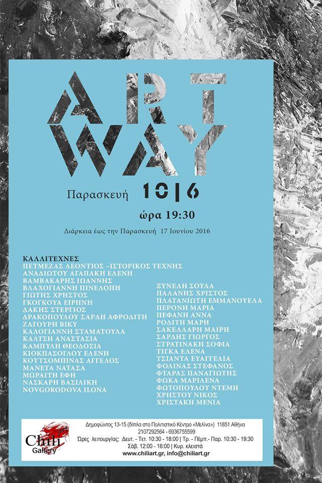 ΣΥΓΧΡΟΝΟΙ ΕΛΛΗΝΕΣ ΕΙΚΑΣΤΙΚΟΙ ΔΗΜΙΟΥΡΓΟΙ - Η ART WAY παρουσιάζει τα έργα 37 καλλιτεχνών στη Chili Art Gallery