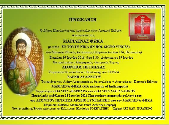 Ατομική έκθεση Αγιογραφίας της Μαριλένας Φωκά στο Μουσείο Εθνικής Αντίστασης Ηλιούπολης