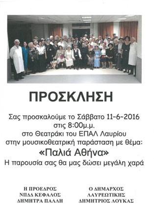 Μουσικοθεατρική παράσταση Παλιά Αθήνα