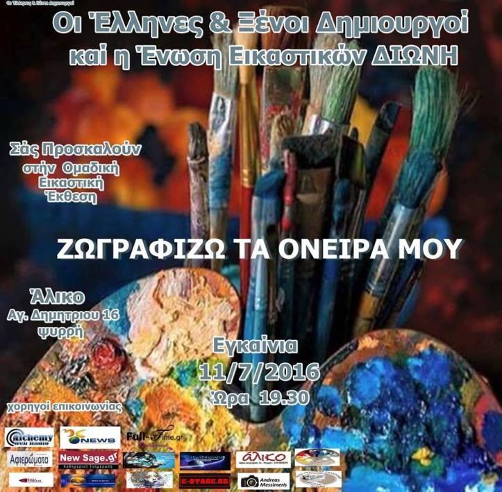 """""""ΖΩΓΡΑΦΙΖΩ ΤΑ ΟΝΕΙΡΑ ΜΟΥ"""" ομαδική έκθεση των Ελλήνων και Ξένων Δημιουργών και της Ένωσης Εικαστικών ΔΙΩΝΗ"""