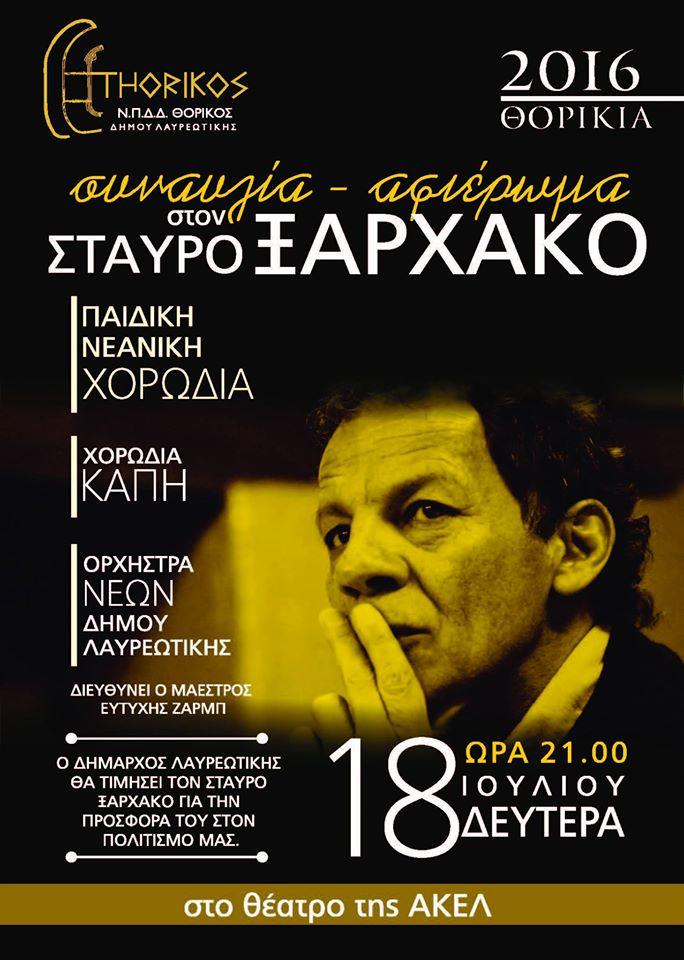 Συναυλία αφιέρωμα στον Σταύρο Ξαρχάκο στο Θέατρο της ΑΚΕΛ στο Λαύριο