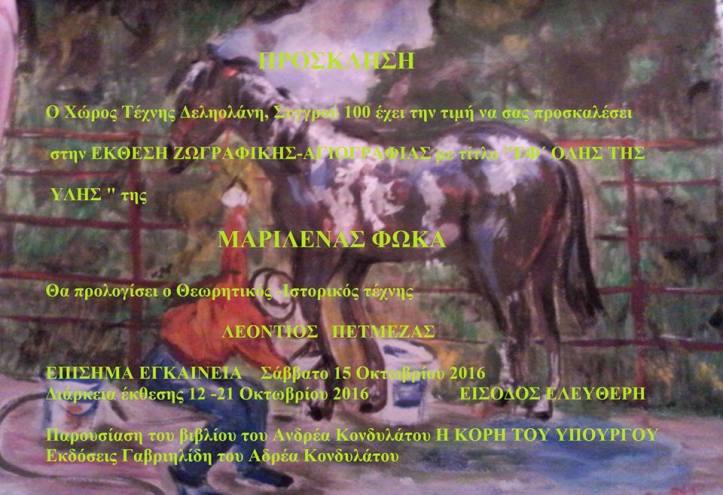 Έκθεση ζωγραφικής και αγιογραφίας της Μαριλένας Φωκά «Εφ' όλης της ύλης» στο χώρο τέχνης Δεληολάνης.