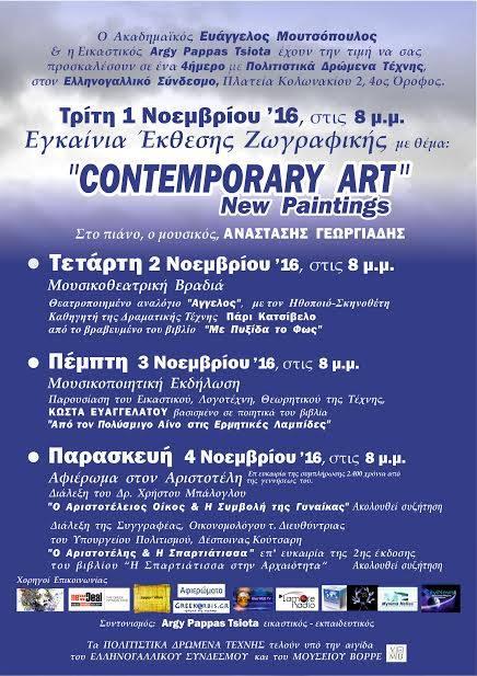 4ήμερο πολιτιστικών δρώμενων τέχνης στον Ελληνογαλλικό Σύνδεσμο