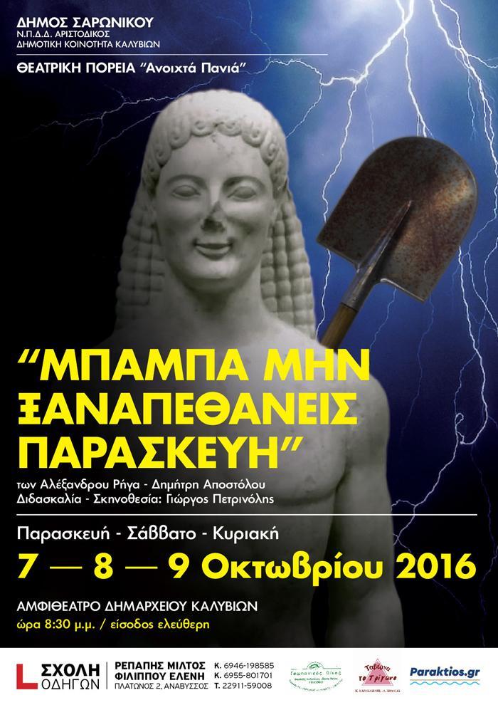 """Θεατρική Παράσταση """"Μπαμπά μην ξαναπεθάνεις Παρασκευή"""" από την Θεατρική Πορεία """"Ανοιχτά Πανιά"""" του Δήμου Σαρωνικού"""