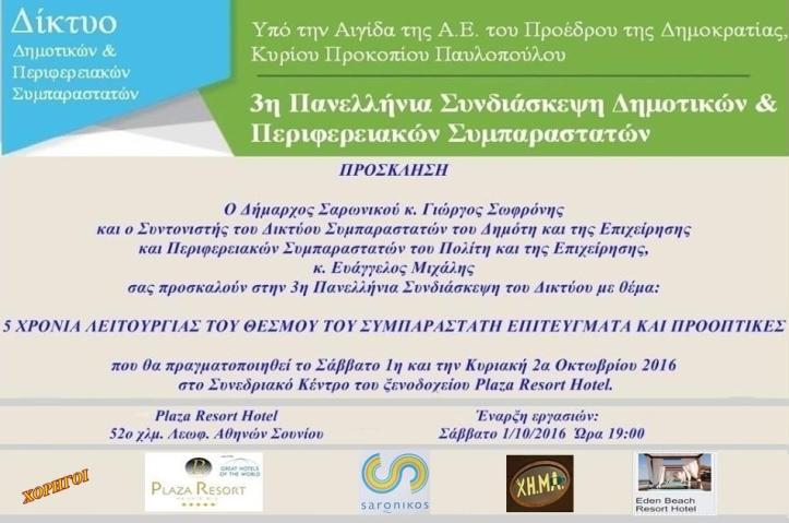 Η 3η Πανελλήνια Συνδιάσκεψη Δημοτικών και Περιφερειακών Συμπαραστατών στον Δήμο Σαρωνικού