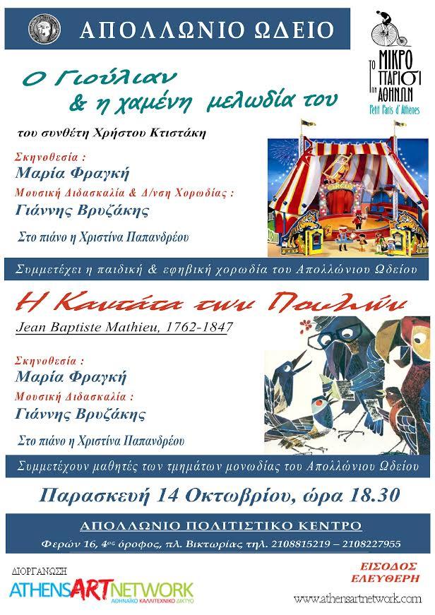 Μικρό Παρίσι των Αθηνών : Θεατρικές παραστάσεις στο Απολλώνιο Ωδείο με σκηνοθεσία της Μαρίας Φραγκή και μουσική διδασκαλία του Γιάννη Βρυζάκη