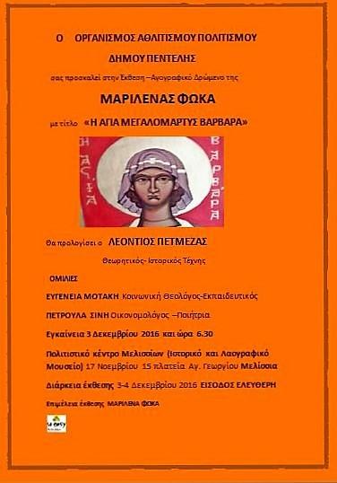 Νέα ατομική έκθεση –Αγιογραφικό δρώμενο της Μαριλένας Φωκά