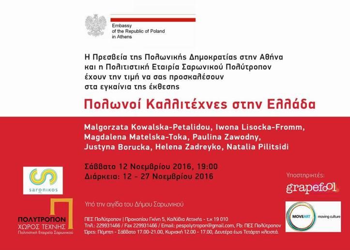 Π.Ε.Σ. Πολύτροπον : Πολωνοί Καλλιτέχνες στην Ελλάδα