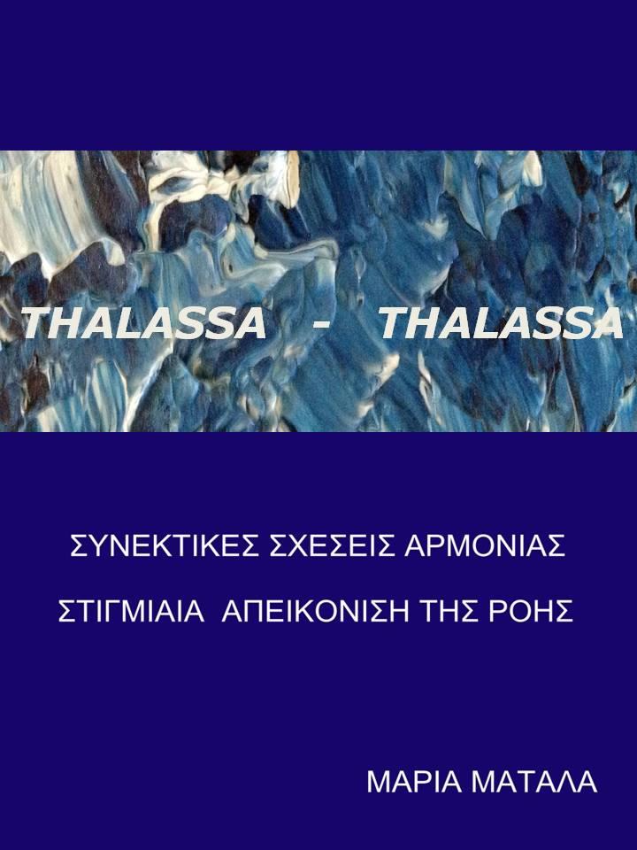 """""""Thalassa - Thalassa"""" της φιλολόγου – εικαστικού, Μαρίας Ματάλα"""