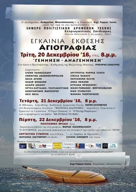 Έκθεση αγιογραφίας «ΓΕΝΝΗΣΗ – ΑΝΑΓΕΝΝΗΣΗ» 20 – 22 Δεκεμβρίου 2016, Ελληνογαλλικός Σύνδεσμος